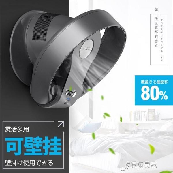 工業風扇 日本SK無葉風扇家用壁掛式風扇搖頭無扇葉電風扇靜音【快速出貨】