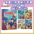 漫畫科學實驗王套書【第十輯】(第37~40冊)(無書盒版)(購潮8)