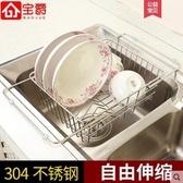 M-廚房水槽瀝水架 304不銹鋼置物架碗碟架可伸縮水池瀝水籃濾水籃