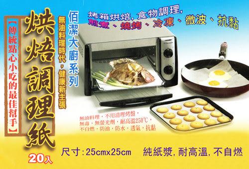 wei-ni 佰潔烘焙料理紙,防油,防水,透氣,抗黏,耐高溫,煎煮燒烤,微波,冷凍 BJ-6938
