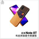 紅米Note 8T 布紋拼接插卡保護殼 牛仔布紋 拼接造型 卡片收納 時尚 簡約 手機殼 背蓋 保護套