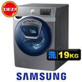 三星 samsung 洗衣機 WF19J AddWash 潔徑門系列 19KG 魔力銀 滾筒式 WF19J9800KP ※運費需另加購(不含安裝)