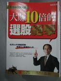 ~書寶 書T8 /投資_LDN ~我偷學投資大師大賺10 倍的選股絕學_ 鈴木一之