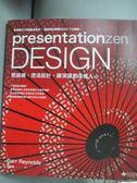 【書寶二手書T1/電腦_YAW】presentationzen Design 簡報禪:透過設計,讓演講更深植人心_Garr Reynolds