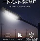 太陽能燈太陽能燈戶外庭院燈超亮防水家用新農村照明LED路燈人體感 【全館免運】