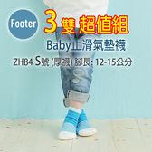 Footer ZH84(厚底) 3雙超值組 幼童止滑除臭襪;蝴蝶魚戶外