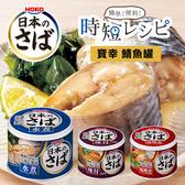 日本 HOKO 寶幸 鯖魚罐 190g 味噌 醬油 水煮 鯖魚罐頭 魚罐頭 罐頭 配飯 下酒菜 消夜