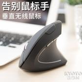 電腦垂直側握無線滑鼠充電 立式手握/豎握式直立滑鼠大手型 【極速出貨】