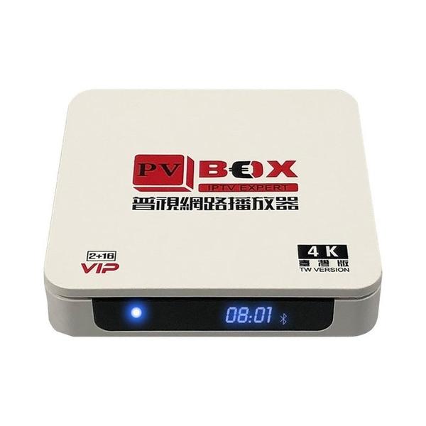 免運費 PVBOX 普視盒子/普視電視盒/電視機上盒/網路機上盒 免越獄翻牆
