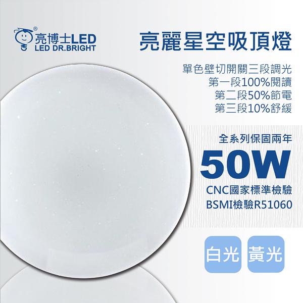 【亮博士LED】亮麗星空50W吸頂燈適用坪數3~5坪開關三段調光(白光/黃光)