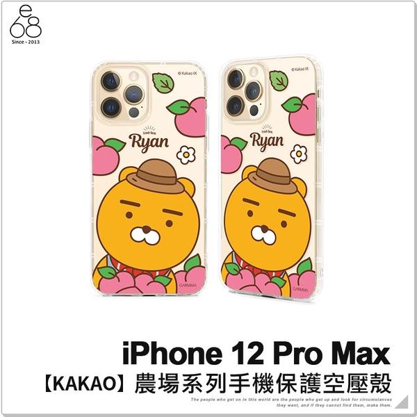iPhone 12 Pro Max KAKAO農場系列空壓殼 防摔殼 手機殼 保護殼 氣墊軟殼 彩繪 保護套