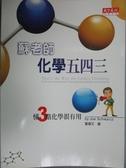【書寶二手書T4/科學_KKS】蘇老師化學五四三_蘇瓦茲