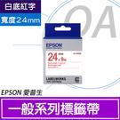 【高士資訊】EPSON 24mm LK-6WRN 白底紅字 原廠 盒裝 防水 標籤帶