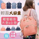 媽媽包 後背包大開口 YABIN台灣總代理 後背加斜背組合包-JoyBaby