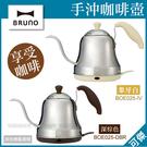 BRUNO BOE025 咖啡壺 手沖壺 電熱 快煮壺 0.75L 優美時尚 手沖咖啡首選! 送保溫瓶+電子秤
