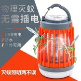 電擊式滅蚊器戶外防水可充電式驅蚊器滅蚊神器家用室內太陽能靜音 漫步雲端