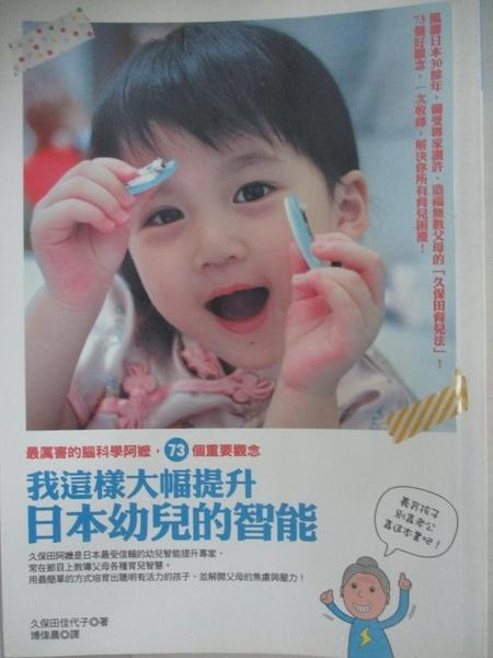 【書寶二手書T1/親子_BED】我這樣大幅提升日本幼兒的智能_久保田子