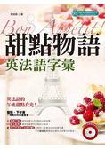 Bon Appetit! 甜點物語:英法語字彙 (MP3)
