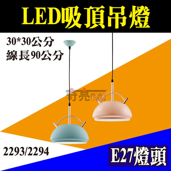 【指定商品滿3000免運】吸頂式吊燈 1燈 餐廳燈具  美術燈 鋁材烤漆 金屬電鍍 E27*1 不含LED燈泡