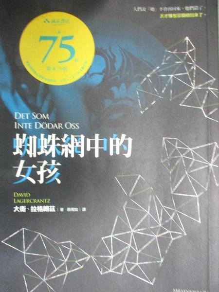 【書寶二手書T8/翻譯小說_C3I】蜘蛛網中的女孩_大衛.拉格朗茲
