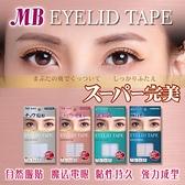 MB超薄隱形雙面美眼貼(深邃版3mm)