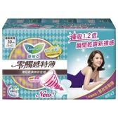 蕾妮亞 衛生棉 零觸感特薄特長夜用型 30cm (8片X3包)