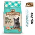 ◆MIX米克斯◆美國 奇跡 Merrick 無榖美毛鮭魚配方 4LB 貓飼料