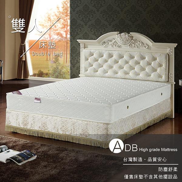 ♥多瓦娜 Bertran伯川舒柔防蜹 二線獨立筒床墊/台灣製-150-43-B 雙人5尺床墊 獨立筒床墊