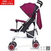 健爾貝貝嬰兒推車超輕便可坐可躺折疊避震手推傘車寶寶兒童嬰兒車igo 【PINKQ】