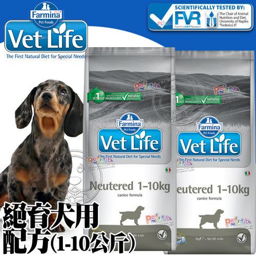 【ZOO寵物樂園】(送刮刮卡*1張)法米納》VetLife獸醫寵愛天然處方絕育犬用配方(1~10kg)-2kg(免運)