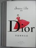 【書寶二手書T1/漫畫書_YEK】Dior-穿迪奧的女孩_安妮.葛琴歌