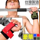 鐵會拉 豪華加厚調整倍力帶(一雙販售)助力帶拉力帶助握帶.拉背助力帶舉重帶.推薦哪裡買