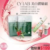 CYLAB 美白體驗組合 面膜+化妝水+精華液+乳液