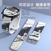 華為gt2 pro表帶通用運動智能watch gt2e/ecg保時捷潮牌榮耀【輕派工作室】