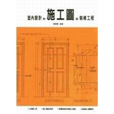 室內設計的施工圖與裝修工程