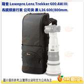 羅普 Lowepro Lens Trekker 600 AW III 長鏡頭旅行家 公司貨 黑 L36 600/800mm