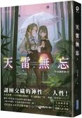 天雷無忘(上):少女撿骨師系列(02)【城邦讀書花園】