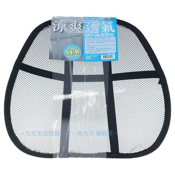 【九元生活百貨】Cotrax 透氣網狀護腰靠墊 椅背 靠背 靠腰