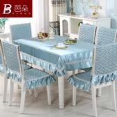 餐椅墊套裝餐桌布椅套椅子套罩歐式通用簡約桌布布藝凳子凳套 韓小姐的衣櫥