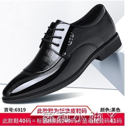 皮鞋男夏季2020新款潮鞋韓版英倫男士休閒鞋透氣商務正裝潮流鞋子【蘿莉新品】
