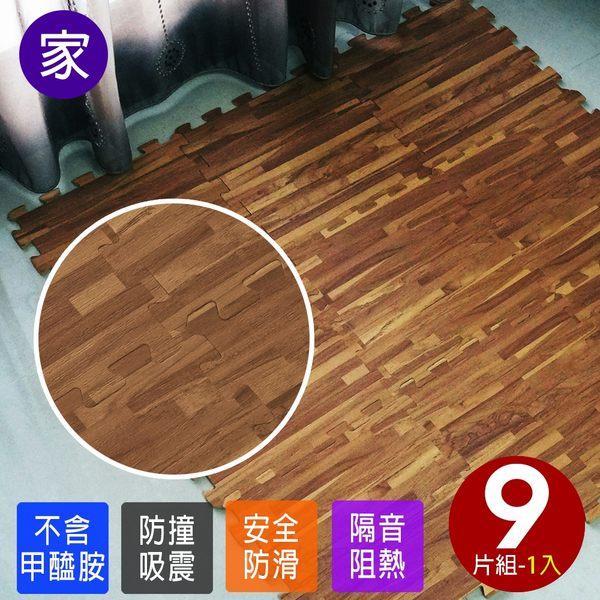仿實木地墊 木地板  爬行墊 拼接墊【CP010】和風耐磨拼花木紋巧拼72片裝適用2坪 台灣製造 家購網