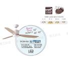 【燈王的店】《 將財DC吊扇》(42吋/48吋/52吋)吊扇+LED16W遙控分段控制+遙控器 DC26-532
