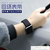 apple watch錶帶 蘋果手錶帶運動 魔術貼尼龍回環apple watch 1/2/3代iwatch潮男女 居優佳品