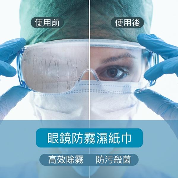 【BlueCat】眼鏡防霧濕紙巾 (1入) 鏡片紙巾 眼鏡布 擦拭布 拭鏡布 鏡頭清潔 螢幕清潔 一次性