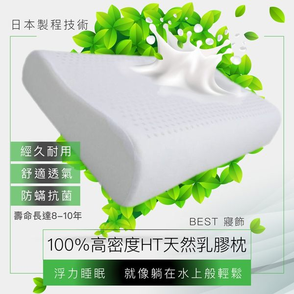 100%HT天然乳膠枕 工學護頸型 SEK 防蹣 抗菌 舒適 透氣 枕心 Best寢飾