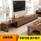 電視櫃 實木電視櫃客廳家具茶幾組合現代簡約可伸縮臥室小戶儲物櫃【八折搶購】