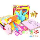 85折免運-兒童剪紙DIY制作立體折紙幼兒園手工制作材料3-6歲折紙益智玩具書-