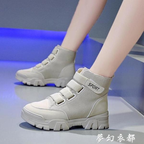 帆布馬丁靴女韓版高幫鞋女秋季新款松糕底增高百搭學生短筒靴 夢幻衣都