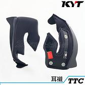 TT-COURSE TTC 專用 KYT 耳襯 備用 換洗 頭頂內襯 臉頰內襯 全罩 原廠配件 全可拆洗 23番