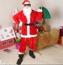 大人八件式金絲絨布聖誕老公公服裝 成人聖誕老人聖誕禮物袋/聖誕帽/聖誕老人鬍子